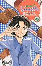 表紙: 焼きたて!!ジャぱん(25) (少年サンデーコミックス) | 橋口たかし