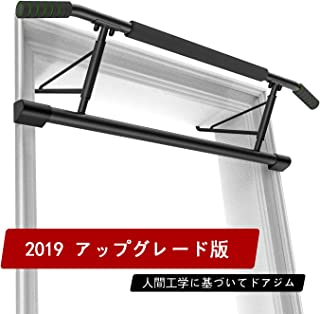 Smiletop 2019年新バージョン! ドアジム 懸垂バー チンアップバー チンニングバー ドア用 懸垂マシンマルチエクササイズ 背筋 腹筋 筋力トレーニング 腕立て 懸垂 自宅 トレーニング耐荷重200kg 日本語説明書付き