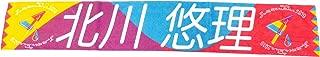 乃木坂46 個別マフラータオル 真夏の全国ツアー2019 北川悠理