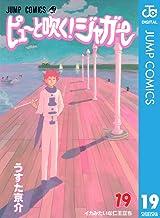 表紙: ピューと吹く!ジャガー モノクロ版 19 (ジャンプコミックスDIGITAL) | うすた京介
