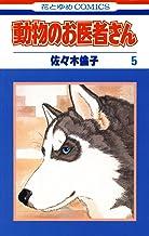 表紙: 動物のお医者さん 5 (花とゆめコミックス) | 佐々木倫子