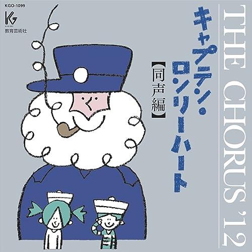 THE CHORUS '12 【同声編】 キャプテン・ロンリーハート