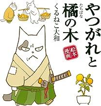 表紙: やつがれと橘の木 やつがれシリーズ (一般書籍)   くるねこ大和