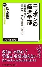 表紙: ニッポンの経済学部 「名物教授」と「サラリーマン予備軍」の実力 (中公新書ラクレ) | 橘木俊詔