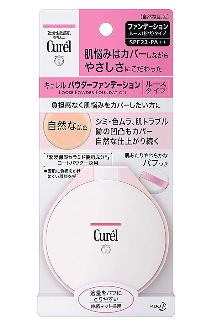 【花王】キュレル パウダーファンデーション 自然な肌色 5g ×5個セット