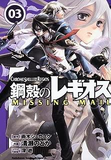 Chrome Shelled Regios - MISSING MAIL - (Koukaku No Regios) #3 [Japanese Edition]