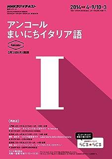 NHK ラジオ アンコール まいにちイタリア語 2014年度 (語学シリーズ)