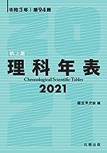 理科年表 2021(机上版)