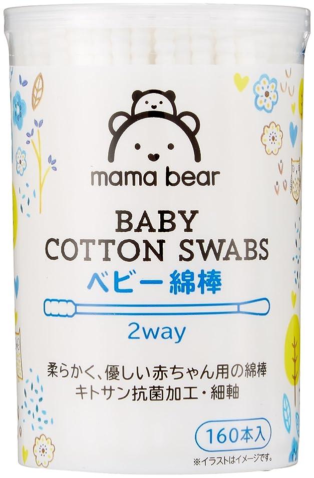 変換ホップ森[Amazonブランド]Mama Bear ベビー綿棒 2way 160本x6個
