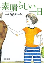 表紙: 素晴らしい一日 (文春文庫) | 平安 寿子