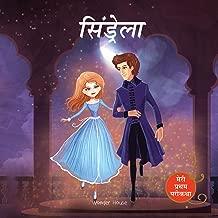 Best cinderella fairy tale in hindi Reviews