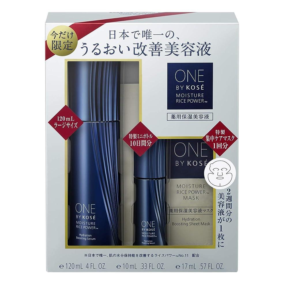 ヒップマーチャンダイザー激怒ONE BY KOSE 薬用保湿美容液 ラージサイズ 限定キット