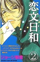 表紙: 恋文日和(2) (別冊フレンドコミックス) | ジョージ朝倉