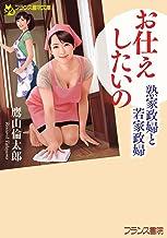 表紙: お仕えしたいの 熟家政婦と若家政婦 (フランス書院文庫) | 鷹山 倫太郎