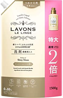 【リニューアル品】 ラボン 柔軟剤入り 洗濯洗剤 シャイニームーン 詰め替え 特大 1500g
