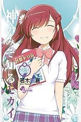 神のみぞ知るセカイ(23) (少年サンデーコミックス) Kindle版
