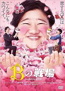 Bの戦場 [DVD]