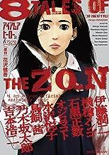 表紙: アイアムアヒーロー 公式アンソロジーコミック (ビッグコミックス) | 花沢健吾