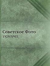 Sovetskoe Foto 1929/ 03 (Russian Edition)