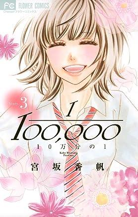 10万分の1(3) (フラワーコミックス)