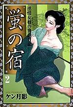 淫情女将の世話日記蛍の宿(2)