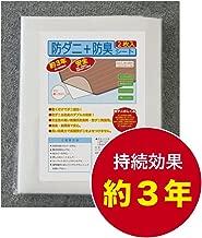 【日本製】防ダニシート【2枚入り】 90×180cm