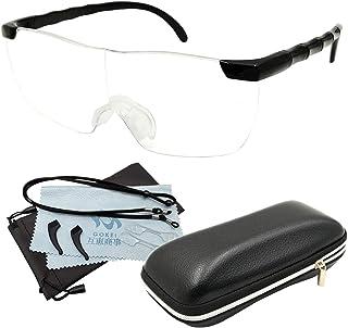 GOKEI 拡大鏡 めがね ルーペメガネ 1.6倍 【7点セット】 拡大ループ メガネ型 読書用 メガネ型ルーペ メガネタイプの拡大鏡 メガネ型拡大鏡 ブラック