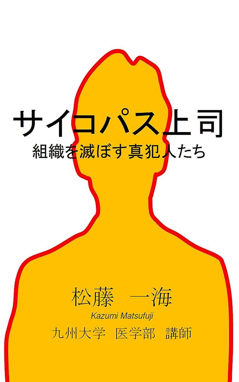 西架空のマスクサイコパス 上司: 組織を滅ぼす真犯人たち (ビジネス書)