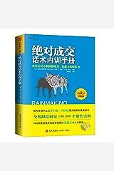 Rainmaking Conversations(Chinese Edition) Paperback