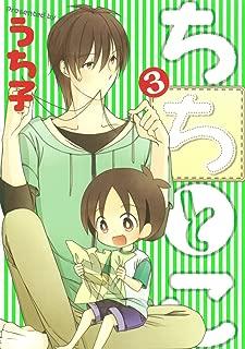 ちちとこ(3) (ガンガンコミックス)