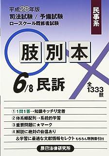 肢別本〈6〉民事系民訴〈平成28年版〉