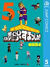 表紙: 僕のヒーローアカデミア すまっしゅ!! 5 (ジャンプコミックスDIGITAL) | 根田啓史