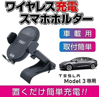 TESLA Model3専用 自動開閉 ワイヤレススマートフォンホルダー 10W 充電器