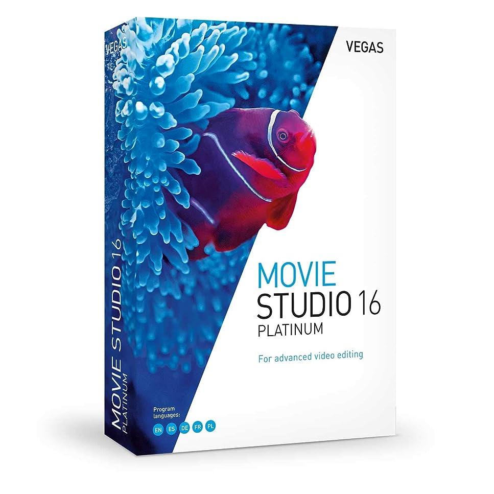 体機密どっちVEGAS Movie Studio 16 Platinum [並行輸入品]