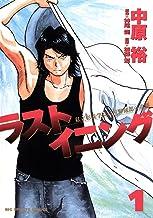 表紙: ラストイニング(1) (ビッグコミックス) | 神尾龍