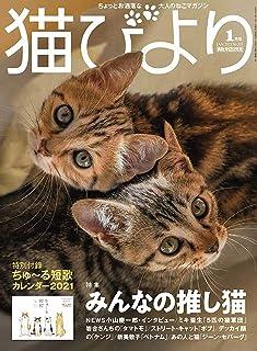 猫びより 2021年 01 月号