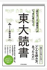 「読む力」と「地頭力」がいっきに身につく 東大読書 Kindle版