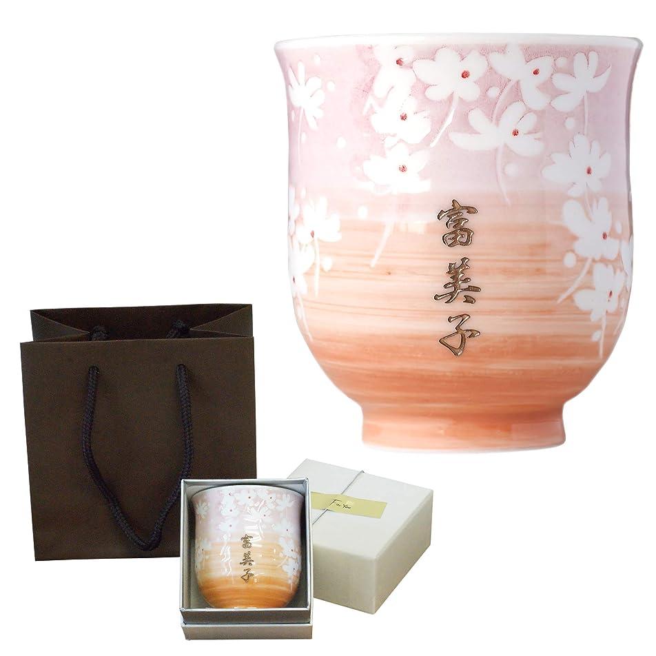 に対応するラリー植木きざむ 名入れ 花舞う 湯のみ 単品 ギフト 母の日 桜色