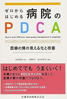 ゼロからはじめる 病院のPDCA 医療の質の見える化と改善
