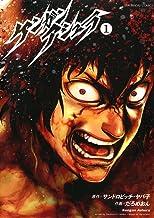 表紙: ケンガンアシュラ(1) (裏少年サンデーコミックス)   だろめおん