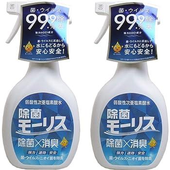 弱酸性次亜塩素酸水 除菌モーリス 400mL×2セット