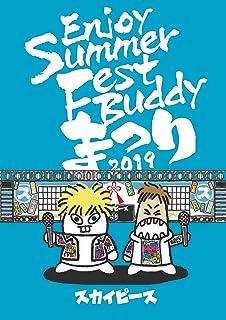 Enjoy Summer Fest Buddy~まつり~(完全生産限定盤)(特典なし) [DVD]