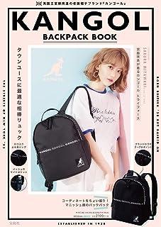 KANGOL BACKPACK BOOK (ブランドブック)