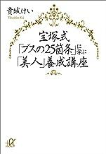 表紙: 宝塚式「ブスの25箇条」に学ぶ「美人」養成講座 (講談社+α文庫)   貴城けい