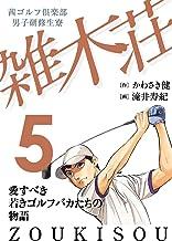 表紙: 茜ゴルフ倶楽部・男子研修生寮 雑木荘 5 | かわさき健