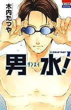 表紙: 男水! 1 (花とゆめコミックス) | 木内たつや