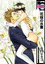 表紙: 花嫁の水着 (ビーボーイコミックス) | 佳門サエコ