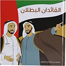 Explorer Two Great Leaders Childrens Book, Arabic