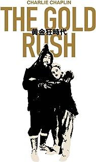 黄金狂時代 The Gold Rush [Blu-ray]