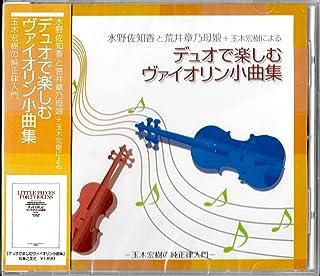 デュオで楽しむヴァイオリン小曲集
